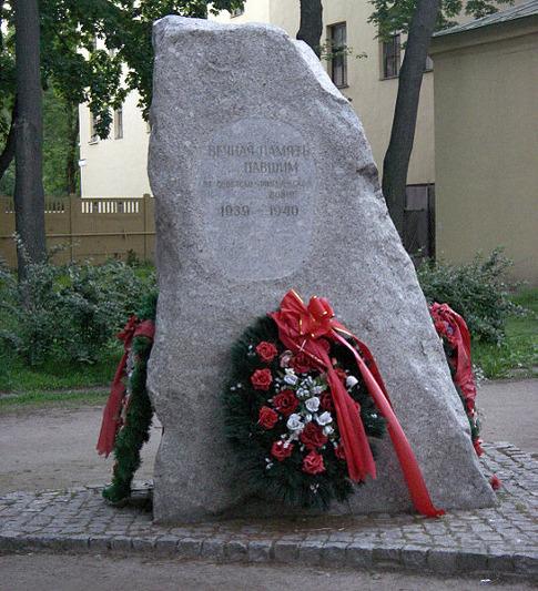 Списки воинов Топчихинского района погибшие в Советско-Финской войне 1939-1940 годов