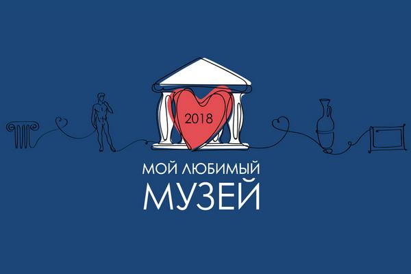 Всероссийское народное онлайн-голосование «Мой любимый музей»