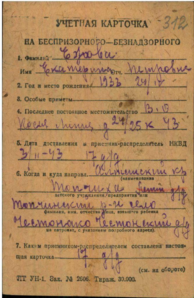 Список детей эвакуированных в Топчихинский район из Ленинграда